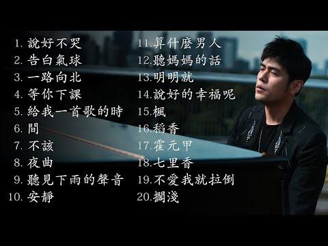 周杰倫好聽的20首歌-best-songs-of-jay-chou-周杰倫最偉大的命中