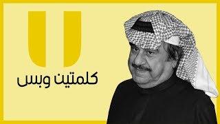 الفيلم الوثائقي كلمتين وبس | الفنان الراحل عبدالحسين عبدالرضا