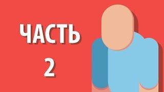 КАК АНИМИРОВАТЬ ПЕРСОНАЖА? | ЧАСТЬ 2