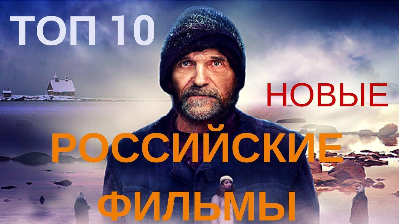 хорошие фильмы россии