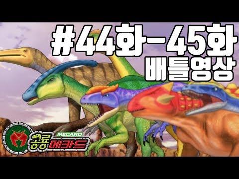 공룡메카드 44화-45화 배틀영상 아르마딜로(아렌),델타,사우로(스테노),트리케라,투판닥(알키온),살타(티톤)VS딜로포(하딘),안킬로,케이루스,테리지노,파라사,알로(칼로비스)