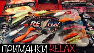 Download О приманках RELAX Mp3 and Videos