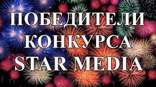 """ПОБЕДИТЕЛИ конкурса """"Крутые портфели от Комус"""". StarMediaKids"""