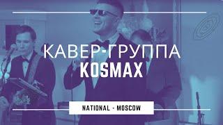 Кавер группа KOSMAX в гостинице Националь | Свадьба в центре Москвы