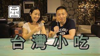 第一次來台灣的北京家庭: Chinese Family Comes to Taiwan For the First Time