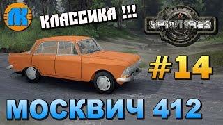 Spintires \ #14 \ МОСКВИЧ 412 !!! \ СКАЧАТЬ СПИНТАЙРЕС !!!