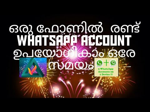 ഇനി ഒരേ സമയം WhatsApp രണ്ട് account in one phone.a real trick of WhatsApp.