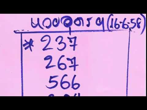 เลขเด็ดงวดนี้ หวยอุดรฯ 16/06/58