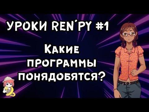 Что нужно для создания визуальной новеллы? - Уроки RenPy #1   Космо