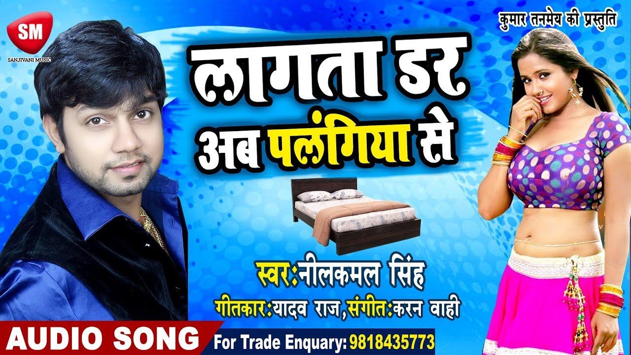 Nilkamal Singh का 2019 का सबसे बड़ा ऑर्केस्टा गाना    लागता डर अब पलंगिया  से    Bhojpuri Song