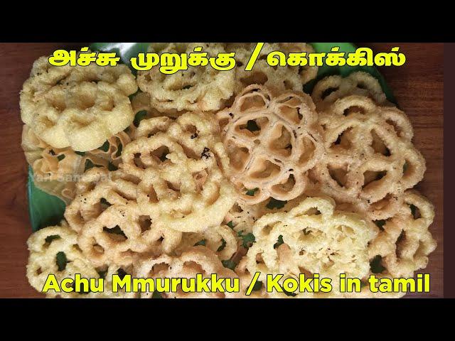 இலகுவாக செய்யலாம் மொறுமொறு அச்சு முறுக்கு / கொக்கிஸ்   Sri Lankan style Kokis   Christmas special