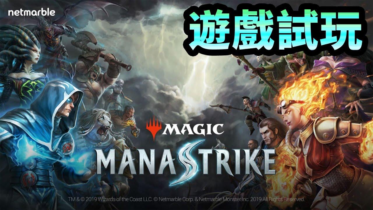 【蛋蛋】《Magic ManaStrike》魔法風雲會手遊版?!新作?遊戲體驗介紹! - YouTube