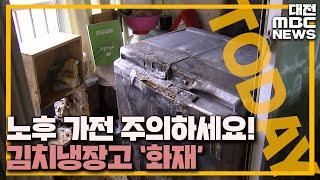 김치냉장고 화재 잇따라 노후 가전 주의/대전MBC