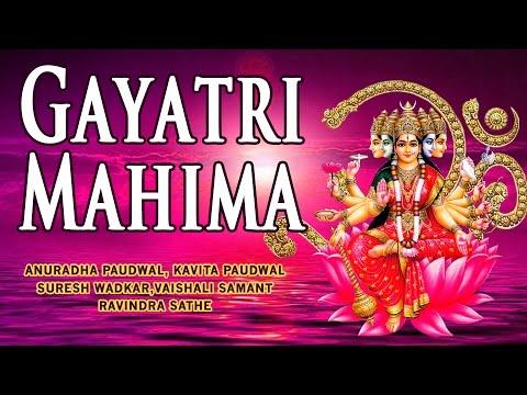 Gayatri Mahima, Gayatri Bhajans By Anuradha Paudwal, Suresh Wadkar, Ravindra Sathe I Audio Juke Box
