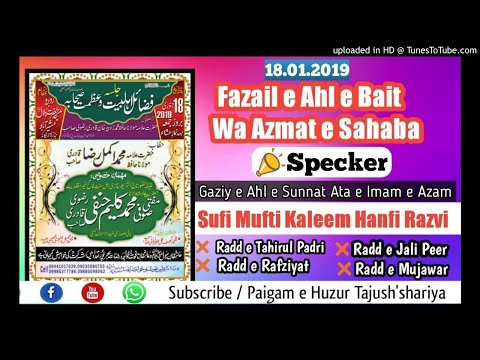 Azmat e Sahaba wa Ahl e Bait | 18.01.2019 Hydrabad | Mufti Sufi Kaleem Hanfi Razvi