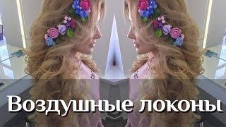 Воздушные локоны  Свадебная прическа / Curls