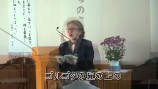 「十字架より叫び聞こゆ」 新聖歌120 thumbnail