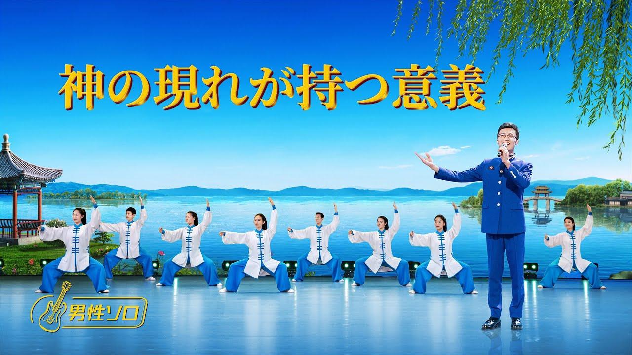 「神の現れが持つ意義」キリスト教賛美歌 日本語字幕