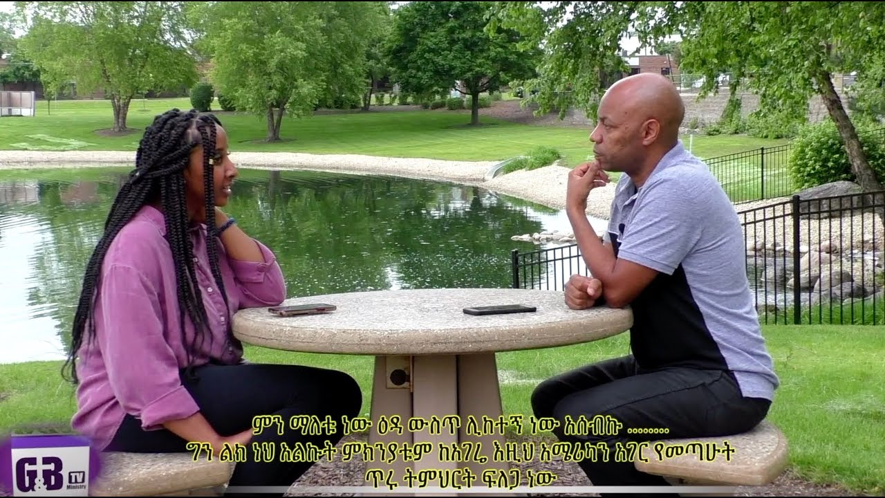 G&B Youth Ministry (Salem Getayawkal Interview with Elias Zewde)
