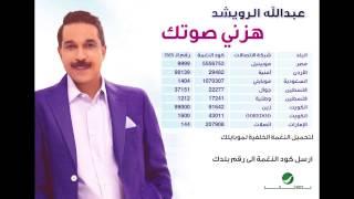Abdullah Al Rowaished ... Hazini Sawtak | عبد الله الرويشد ... هزني صوتك