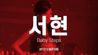 FANCAM 소녀시대 태티서 서현 Baby Steps 2012 드림콘서트 Girls' Generati…