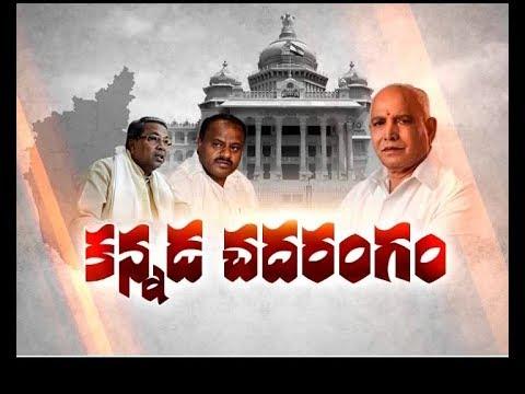 Karnataka floor test live updates |  Bangalore