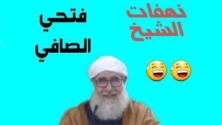 اجمل نهفات الشيخ فتحي الصافي 😅😂