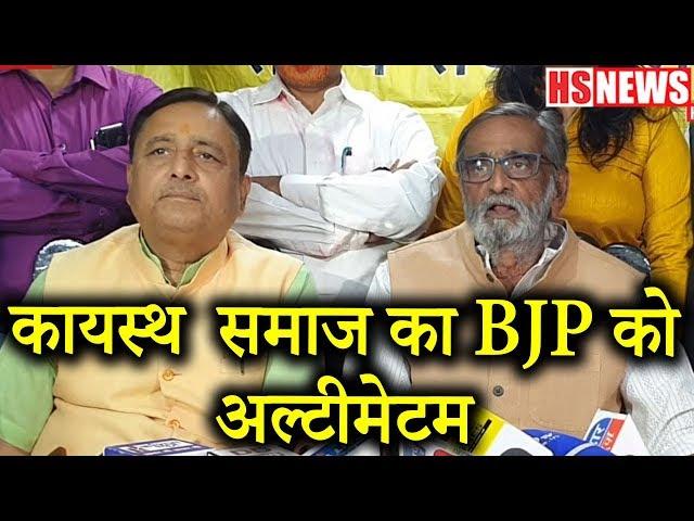 RK Sinha का टिकट काटने पर BJP से नाराज हुआ कायस्थ समाज | HS News | RK Sinha