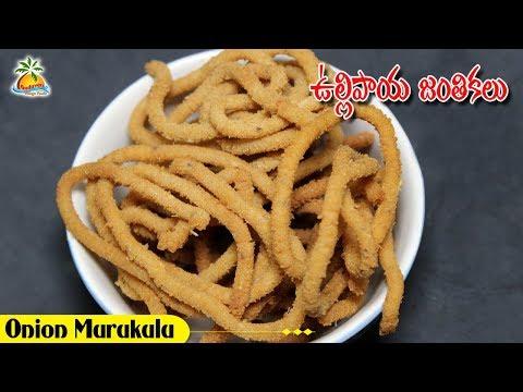Onion Murukulu (ఆనియన్ మురుకులు) | How to Make Onion Jantikalu