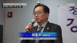 강북경제 발전방안 모색 정책 토론회 최동수 대표 인사말