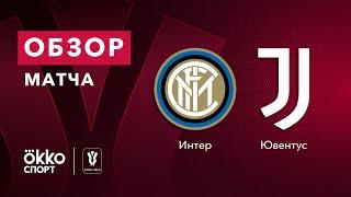 Интер Ювентус 1 2 финала Кубка Италии Лучшие моменты матча 02 02 21