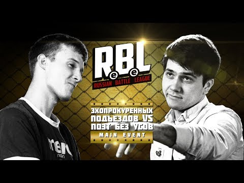 RBL: ЭХОПРОКУРЕННЫХПОДЪЕЗДОВ VS ПОЭТ БЕЗ УСОВ (MAIN EVENT, RUSSIAN BATTLE LEAGUE)