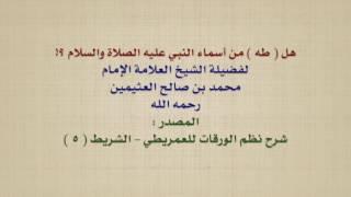 الشيخ ابن عثيمين : هل  طه  من أسماء النبي عليه الصلاة والسلام ؟!