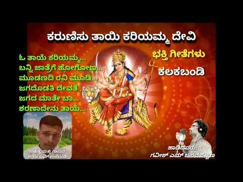 Kariyamma Devi Devotional Songs Jukebox ||ಕಲಕಬಂಡಿ||