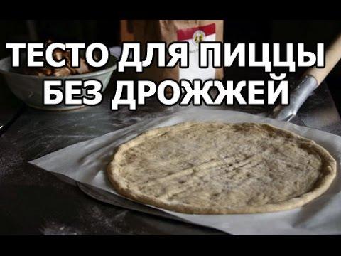 тонкое тесто для пиццы без дрожжей на воде рецепт пошагово с