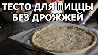 Бездрожжевое тесто для пиццы. Тонкое тесто без дрожжей от Ивана!(МОЙ САЙТ: http://otvano.ru/ ☆ Рецепты шашлыков: ..., 2015-01-12T04:19:06.000Z)