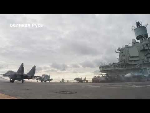 Admiral Kuznetsov In Action