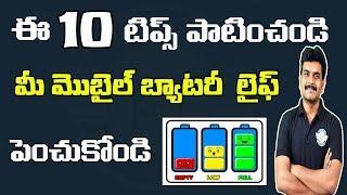 Top 10 Battery Saving Tips ll in telugu ll by prasad ll