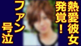 ホテルコンシェルジュの三浦翔平報道に熱愛彼氏浮上で女性ファン号泣 ht...