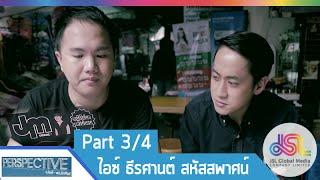 Perspective : ไอซ์ | JM Cuisine [19 ก.ค. 58] (3/4)  Full HD