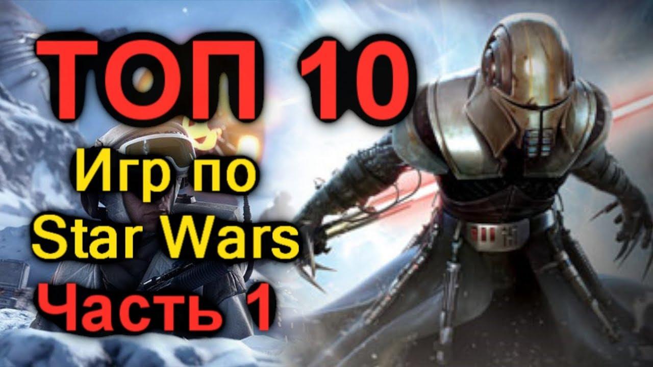 Топ 10 игры про звездные войны новинки группы тату
