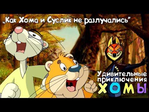 Удивительные приключения Хомы: Как Хома и Cуслик не разлучались
