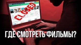 Fs.to закрыт. Где смотреть фильмы онлайн?