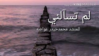لم تسألني للمنشد محمد حيدر عواضه مرثيه تلامس الاحساس