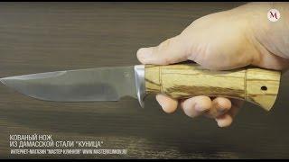 Нож из дамасской стали «Куница» малая, рукоять — зебрано(Вид стали: Дамасская сталь Тип ножа: Охотничий нож, Туристический нож Форма клинка: Куница Материал рукояти:..., 2016-10-29T19:41:54.000Z)