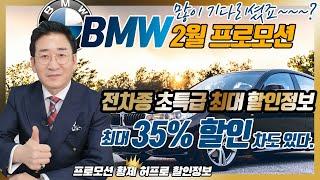 최대 35% 할인 차량도 있다, BMW 2월 프로모션,…