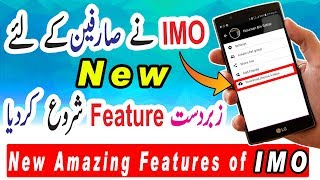 IMO Latest New Features You Should Know | IMO New Update 2017 | New Amazing Features of IMO