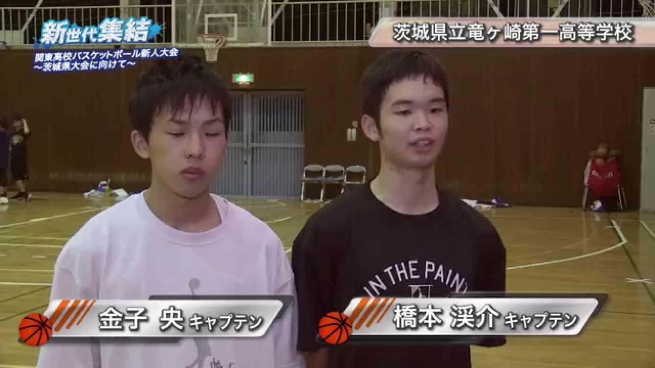 茨城県立竜ヶ崎第一高等学校 男子バスケットボール部 |「新世代集結 ...