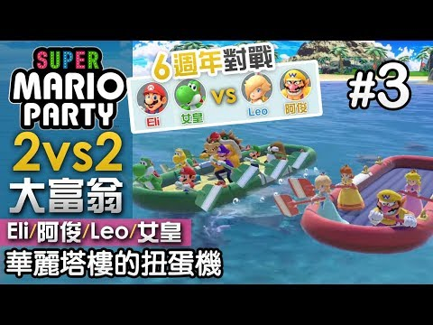 6 - 2vs2 #3 (15)Super Mario PartyEli+ vs Leo+ | Switch