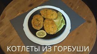 Готовим котлеты рыбные из горбуши на кухне.